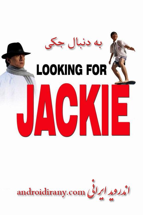 دانلود فیلم دوبله فارسی به دنبال جکی Looking for Jackie 2009