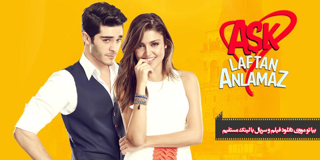 دانلود سریال ترکی عشق حرف حالیش نمیشه Ask Laftan Anlamaz