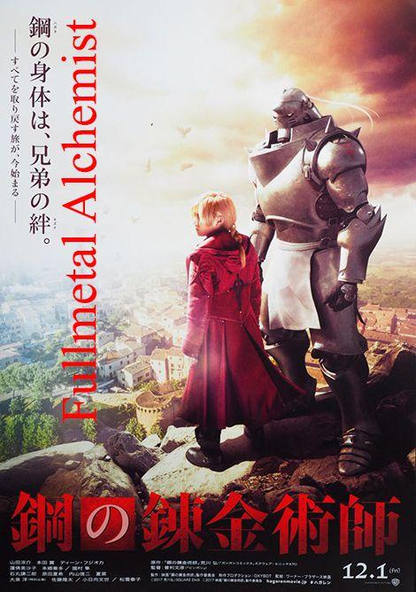 دانلود فیلم کیمیاگر تمام فلزی Fullmetal Alchemist 2017