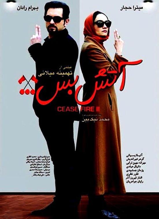 دانلود فیلم ایرانی آتش بس ۲ با کیفیت عالی