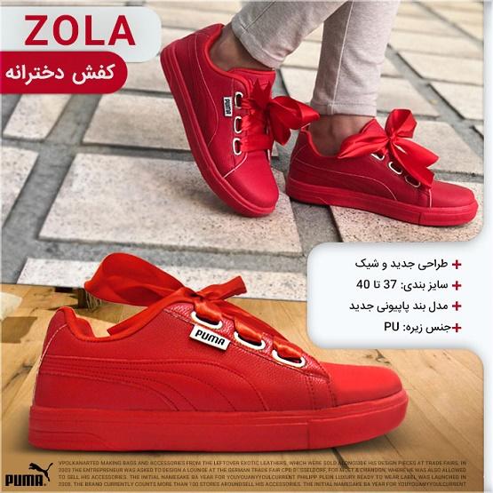کفش پوما مدل Zola