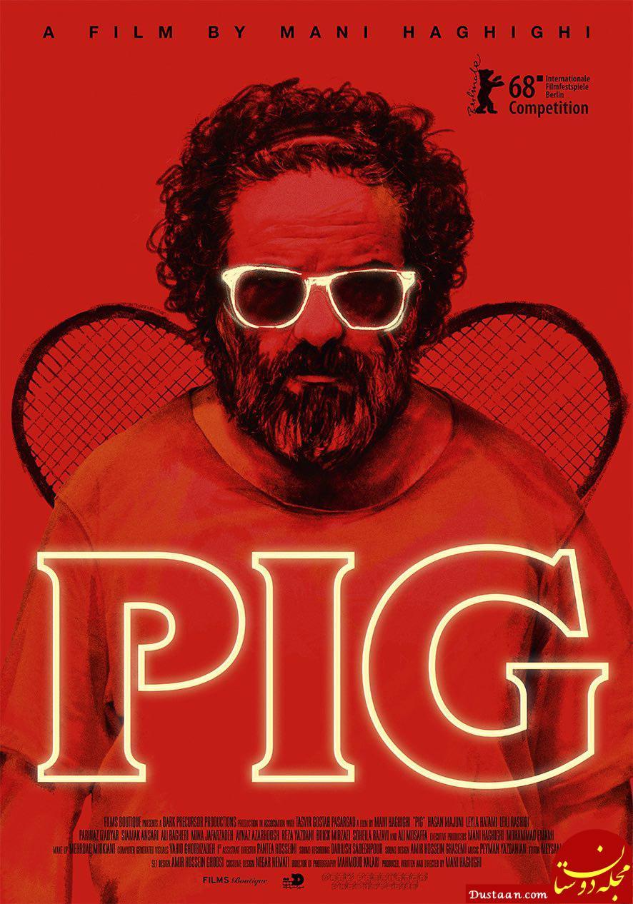 فیلم سینمایی خوک