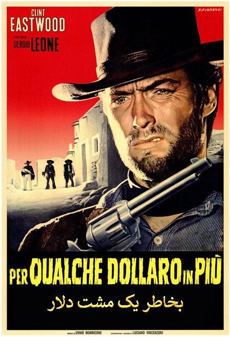 دانلود فیلم دوبله فارسی بخاطر یک مشت دلار For a Few Dollars More 1965