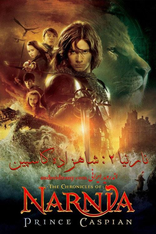 دانلود فیلم دوبله فارسی نارنیا 2 The Chronicles of Narnia: Prince Caspian 2008