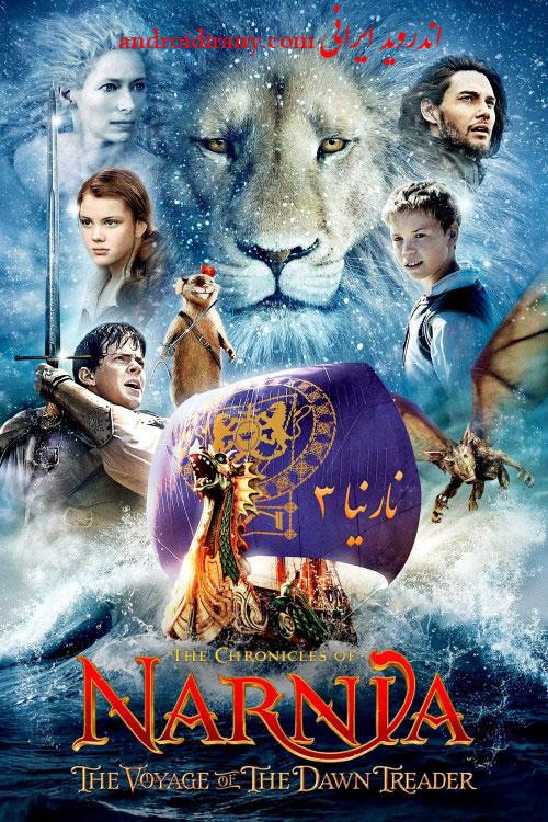 دانلود فیلم دوبله فارسی نارنیا 3 The Chronicles of Narnia: The Voyage of the Dawn Treader 2010
