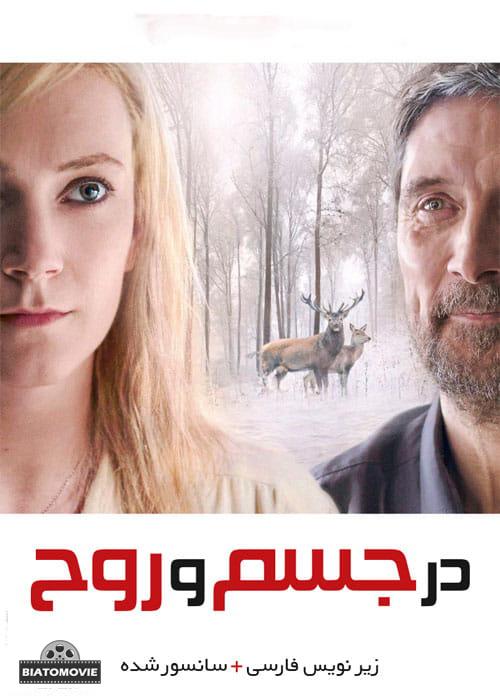 دانلود فیلم On Body and Soul 2017 در جسم و روح با زیرنویس فارسی