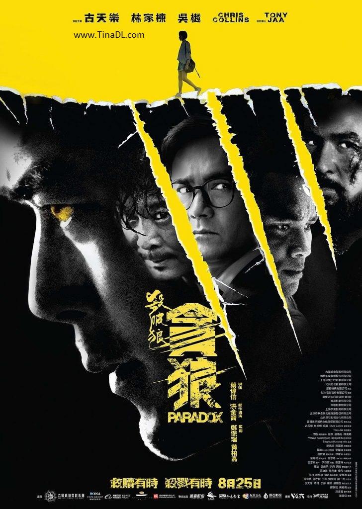 دانلود فیلم سینمایی Paradox