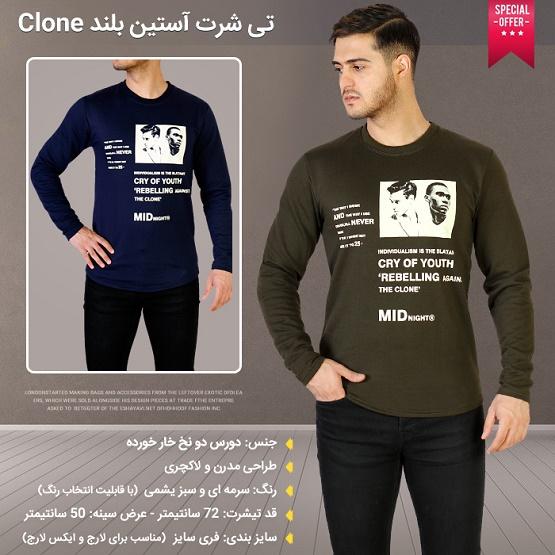 تی شرت آستین بلند Clone