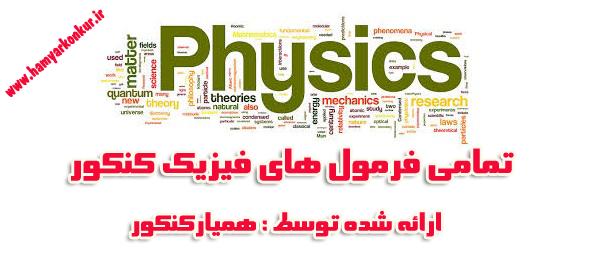 فرمول های فیزیک کنکور