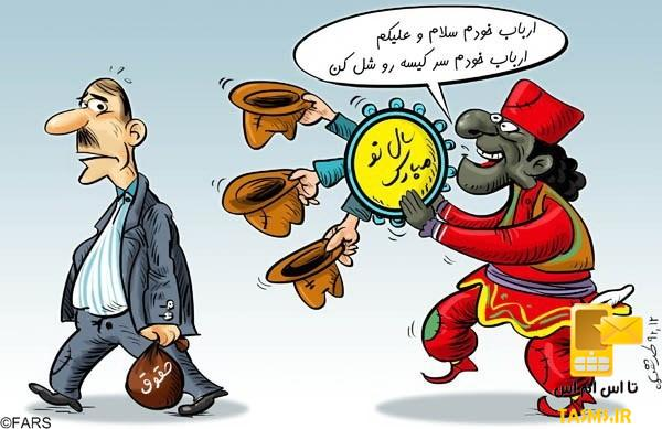 جوک های خنده دار تلگرامی فروردین 97 عید نوروز