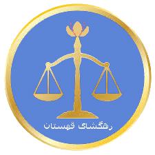 دانلود نرم افزار ایرانی رهگشای حقوق