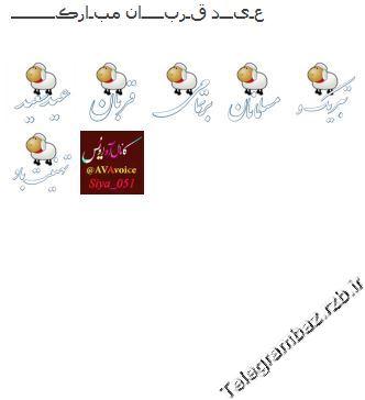 استیکر تلگرام عید قربان مبارک