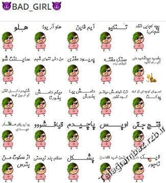 استیکر تلگرام BAD_Girl