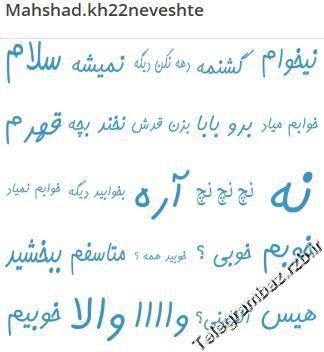 استیکر تلگرام Mashhad.kh22neveshte