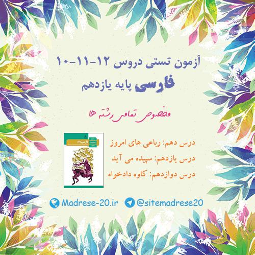 آزمون تستی دروس 10-11-12 فارسی پایه یازدهم