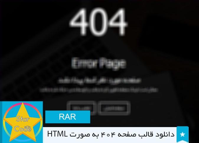 دانلود قالب صفحه 404 به صورت HTML