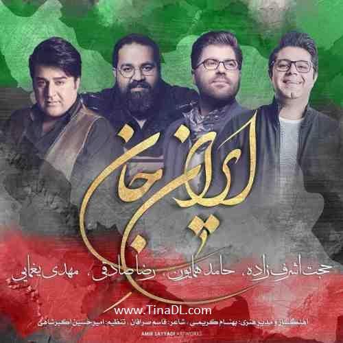 ایران جان