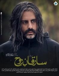سریال سارقان روح قسمت 13