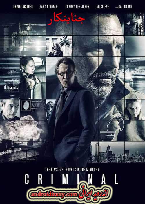 دانلود فیلم دوبله فارسی جنایتکار Criminal 2016