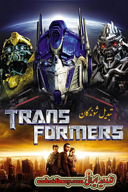 دانلود فیلم دوبله فارسی تبدیل شوندگان Transformers 2007