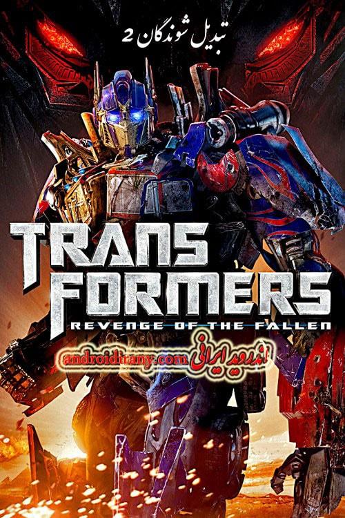 دانلود فیلم دوبله فارسی تبدیل شوندگان 2 Transformers: Revenge of the Fallen 2009