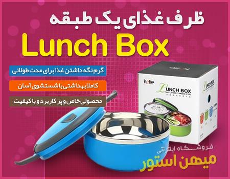 ظرف غذای یک طبقه Lunch Box