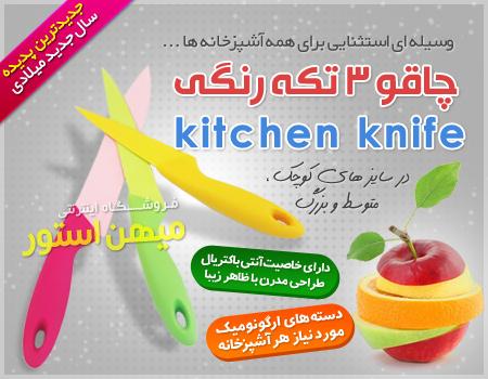 چاقو 3 تکه رنگی Kitchen Knife