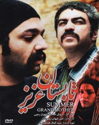 دانلود فیلم ایرانی تابستان عزیز