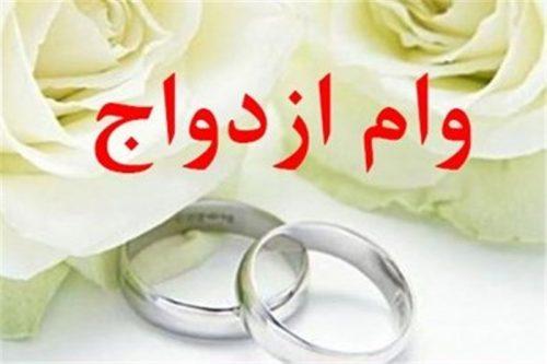 «وام ازدواج» ۱۵ میلیونی شامل متقاضیان سال ۹۶ میشود؟