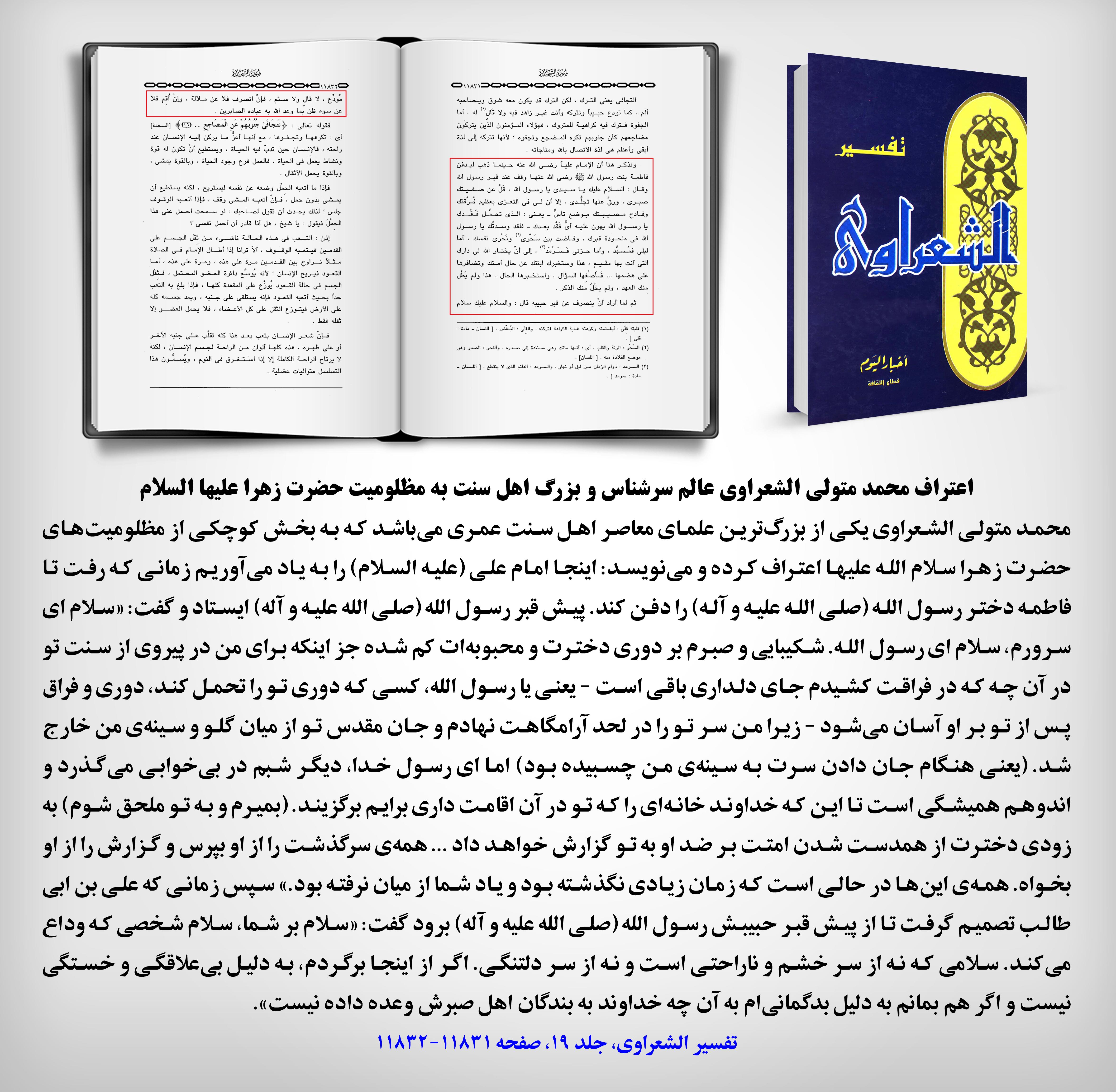 اعتراف عالم سرشناس اهل سنت به مظلومیت حضرت زهرا علیها السلام