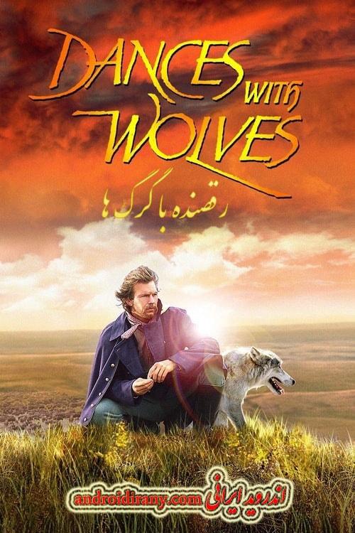 دانلود فیلم دوبله فارسی رقصنده با گرگ ها Dances with Wolves 1990