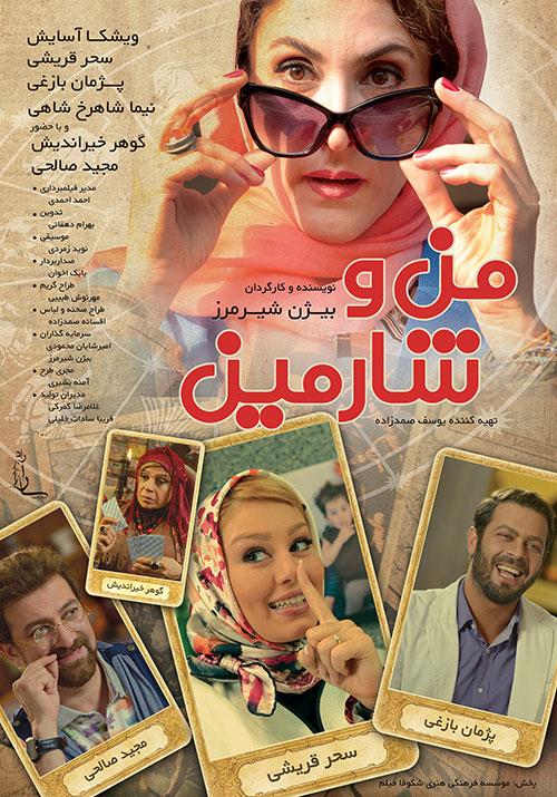 دانلود رایگان فیلم ایرانی من و شارمین