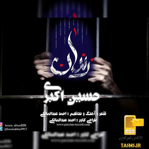 آهنگ جدید حسین اکبری به نام زندان
