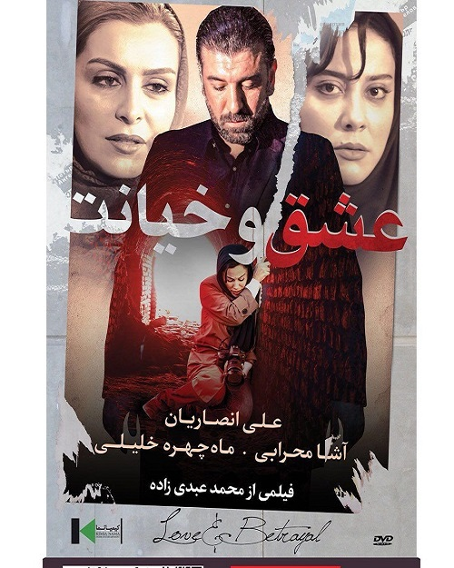 فیلم عشق و خیانت