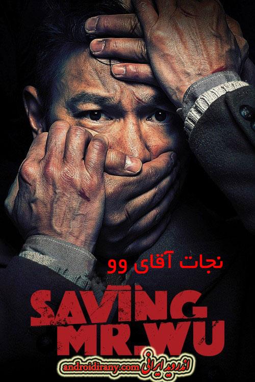 دانلود فیلم دوبله فارسی نجات آقای وو Saving Mr. Wu 2015
