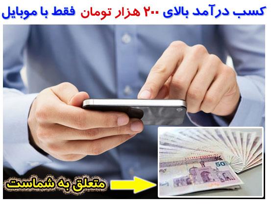 دوره آموزش کسب درآمد بالای 200 هزار تومان در ماه فقط با یک گوشی موبایل