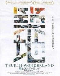 دانلود فیلم کره ای Tsukiji Wonderland 2016