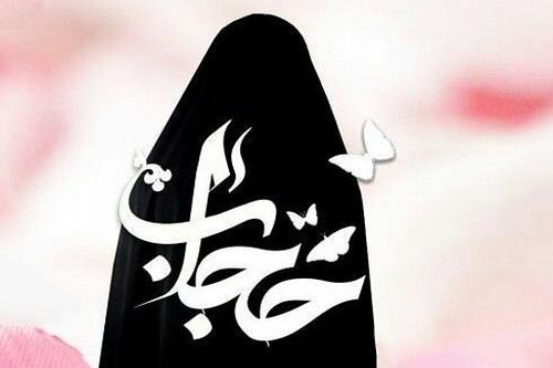 حجاب محدودیت است یا مصونیت؟