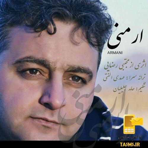 آهنگ جدید مجتبی رضایی به نام ارمنی