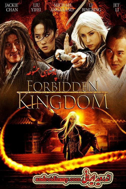 دانلود فیلم دوبله فارسی پادشاهی ممنوعه The Forbidden Kingdom 2008