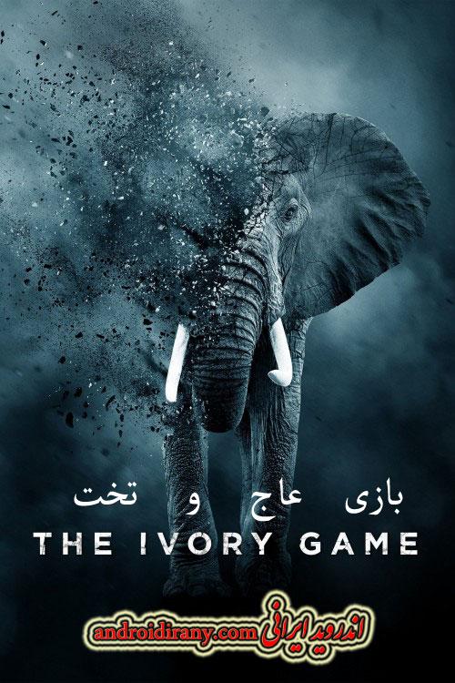 دانلود مستند دوبله فارسی بازی عاج و تخت The Ivory Game 2016