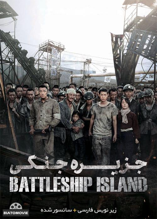 دانلود فیلم The Battleship Island 2017 جزیره جنگی با زیرنویس فارسی