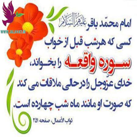 سوره واقعه با ترجمه فارسی