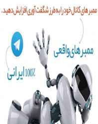 پکیج افزایش ممبر واقعی و ایرانی و فعال به کانال تلگرام