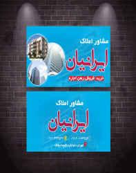 دانلود طرح لایه باز کارت ویزیت مشاوره املاک ایرانی