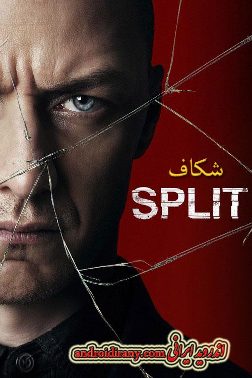 دانلود فیلم دوبله فارسی شکاف Split 2016