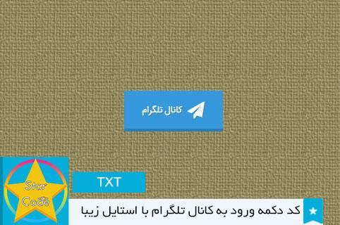 دانلود کد دکمه ورود به کانال تلگرام به با استایل زیبا