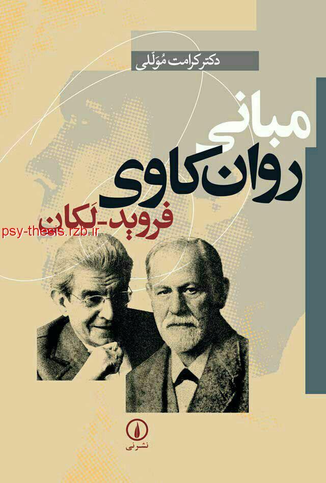 کتاب مبانی روانکاوی فروید و لاکان