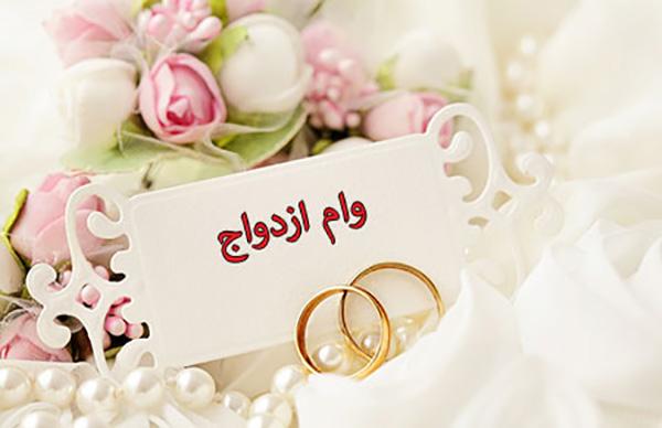 منابع قرض الحسنه اعطای وام ازدواج 15 میلیون تومانی برای سال 1397