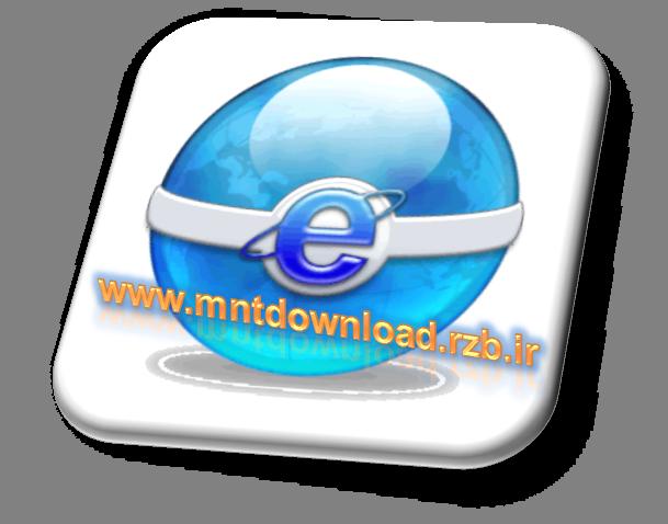 دانلود نرم افزار اینترنت اکسپلورر 9